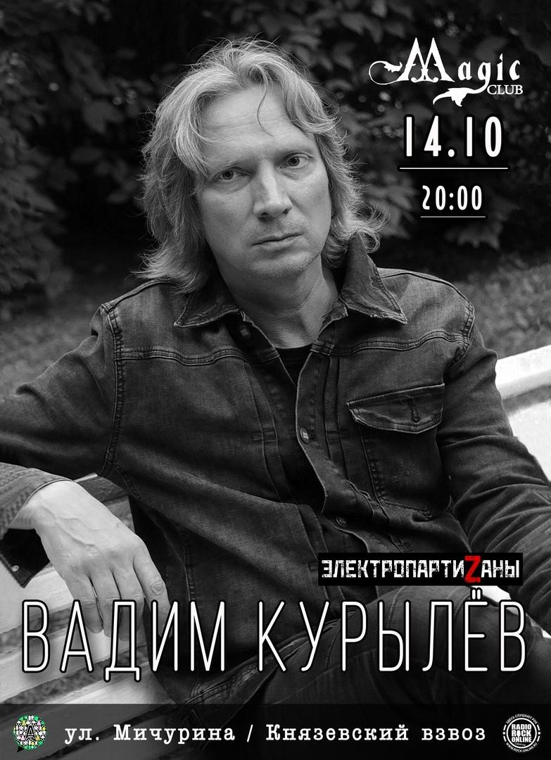 Афиша Саратов Вадим Курылёв / 14. 10 / Magic Club, Саратов