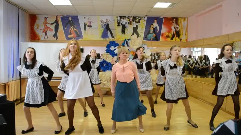 Танец на День Учителя 11 класса МБОУ СОШ № 11 им. И. А. Кабалина