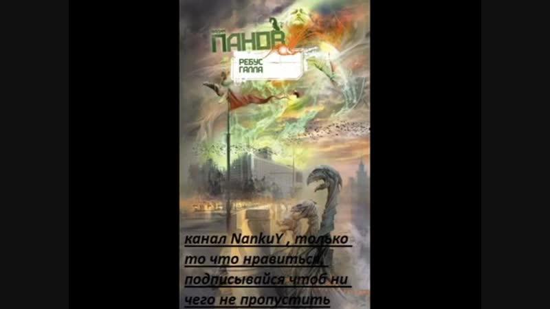 Панов В серия Тайный город книга 15 Ребус Галла 7 глава слушать онлайн