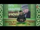 Ток-шоу Путь Кадырова. Как уберечь нашу молодежь от вербовки террористов?