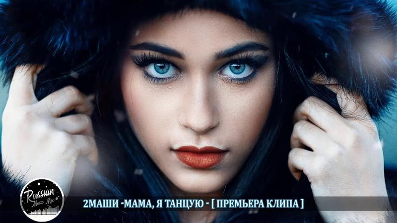 ЛУЧШИХ ПЕСЕН 2018 ГОДА 🔊🔊 ХИТЫ 2018 - РУССКАЯ МУЗЫКА 2018