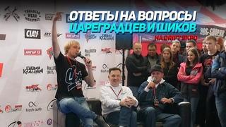 Аркадий Цареградцев и Никита Шиков отвечают на вопросы Drift Expo 2018