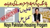 New Housing Scheme Mistakes pm imran khan housing scheme how to apply for naya Form Rejected