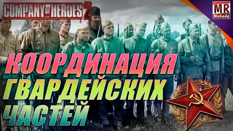 COH2 - СССР Координация гвардейцев через Т1 🔞