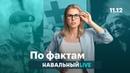 🔥 Золотов vs Навальный. Путин и правозащитники. 19-е место России
