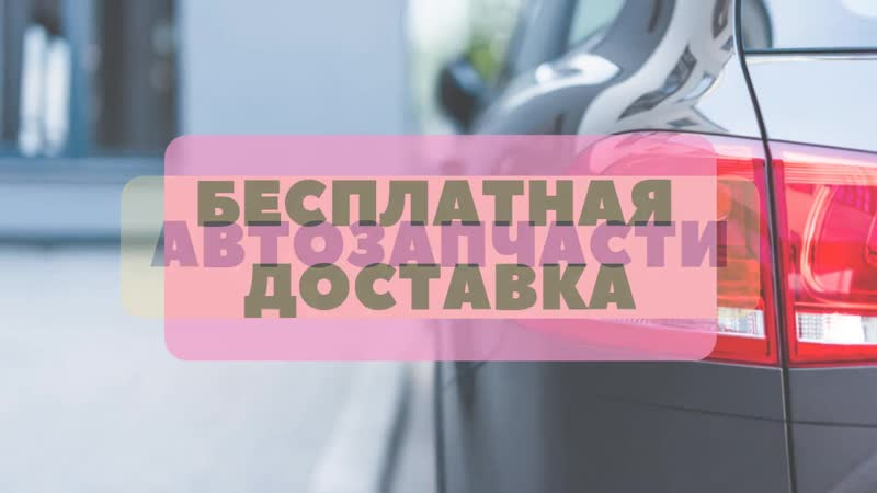автозапчасти АВРОРА
