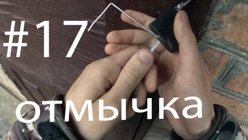 Ништяк 17 (Как сделать отмычку? )