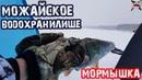 Зимняя рыбылка в Январе Можайское водохранилище Глухозимье ловля на мормышку Ловля плот