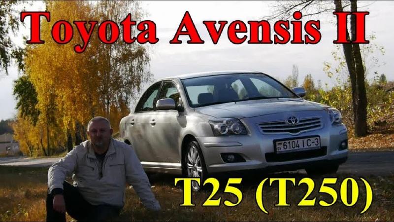 Тойота Авенсис-2/Toyota Avensis II Т25 (T250), УПРАВЛЯЙ МЕЧТОЙ, ЗА РАЗУМНЫЕ ДЕНЬГИ, Видео обзор