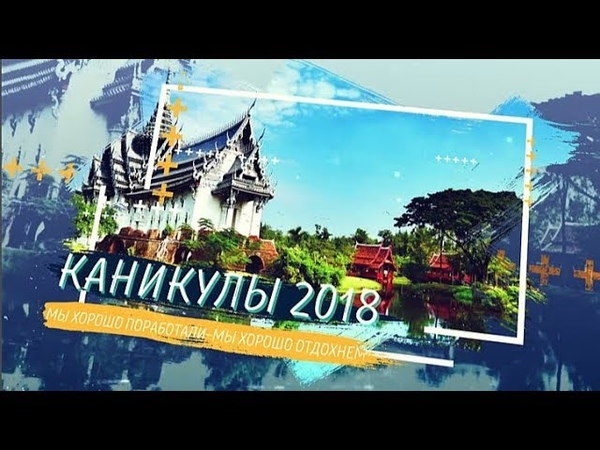 Beverlee Club в Тайланде 2018
