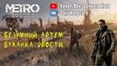 Metro Exodus ► Безумный Артем. Буханка Ярости. 4