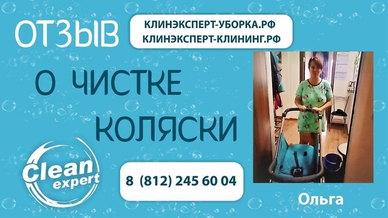 Отзыв о химчистке коляски Клин Эксперт — Ольга