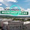 Подслушано в Железногорске Красноярский край