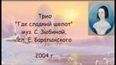 Трио Где сладкий шепот муз. С. Зыбиной, сл. Е. Баратынского