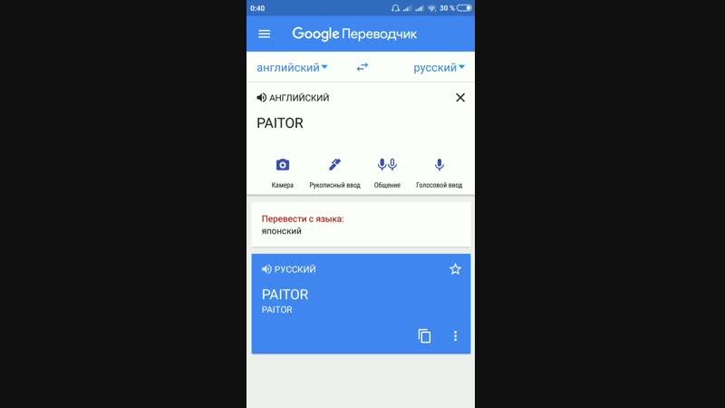 Если написать PAITOR на японском а потом перевести на русский, то мы узнаем что...
