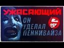 Обзор фильма УЖАСАЮЩИЙ Великолепный слэшер