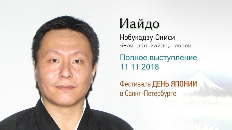 День Японии в Санкт Петербурге Иайдо Нобукадзу Ониси