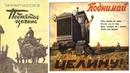 Поднятая целина 1939 (фильм ПОДНЯТАЯ ЦЕЛИНА 1940 смотреть онлайн)