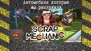 Scrap Mechanic - Автомобили из дерева