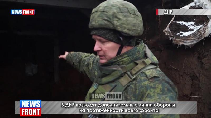 В ДНР возводят дополнительные линии обороны на протяжённости всего фронта