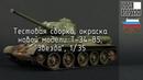 Тестовая сборка новой модели Т-34-85, Звезда, 1/35. Test build of new T-34-85, Zvezda, 1/35