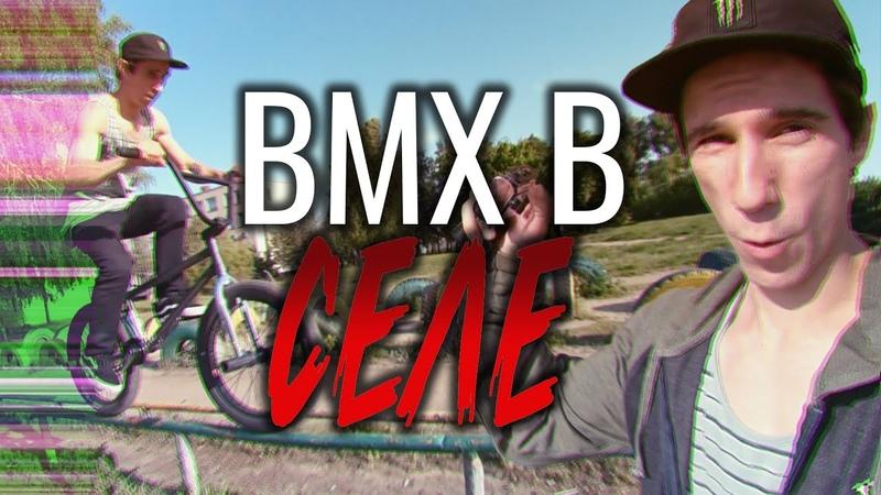 BMX street в поселке Рекордный рейлрайд Раскатываем по новому родные споты