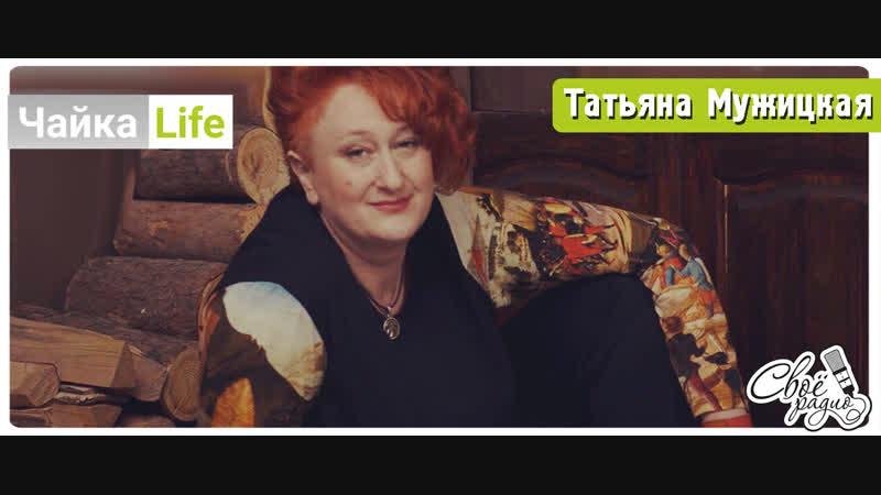 ЧайкаLife Выпуск 14 31 10 18 Часть 2 Татьяна Мужицкая