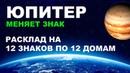 ЮПИТЕР МЕНЯЕТ ЗНАК 9 ноября   ТАРО расклад на 12 знаков по домам