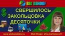 BigBihoof Как реально заработать деньги в интернете Свершилось Закольцовка десяточки