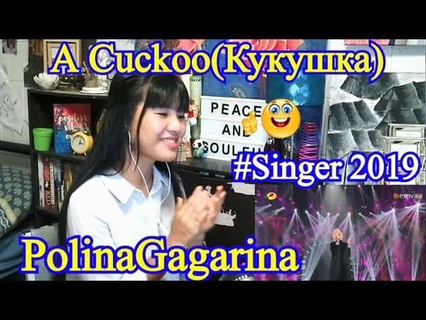 Polina Gagarina Поли́на Гага́рина A Cuckoo Кукушка Singer 2019 REACTION