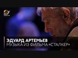 #Саундтрек: Эдуард Артемьев («Сталкер»)