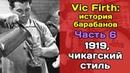 Vic Firth: история барабанов. Часть 6. 1919, чикагский стиль