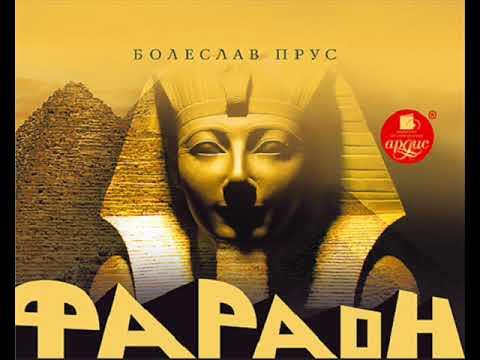 Болеслав Прус. Фараон. Книга 3. Аудиокнига.
