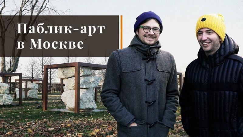 Паблик-арт в Москве на что стоит по