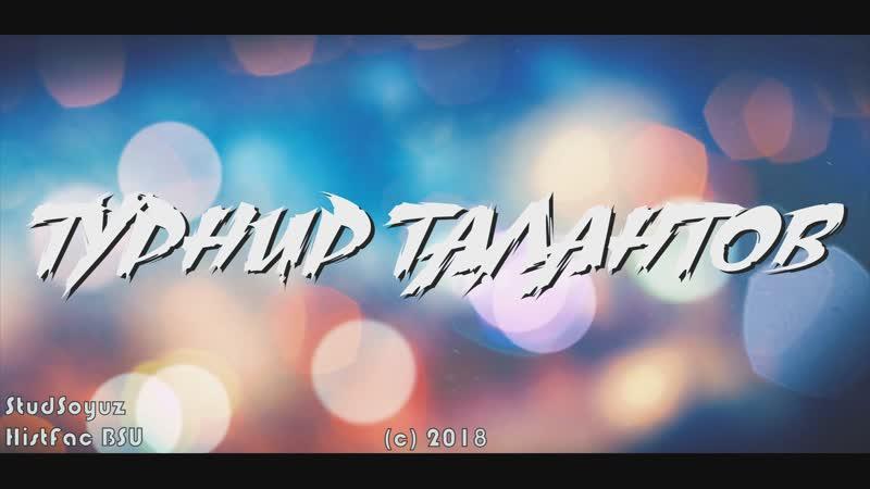 Турнир Талантов - 2018 | Teaser