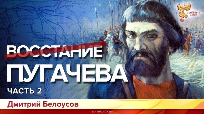Восстание Пугачёва. Дмитрий Белоусов. Часть 2-я.