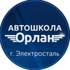 Автошкола ОРЛАН г. Электросталь