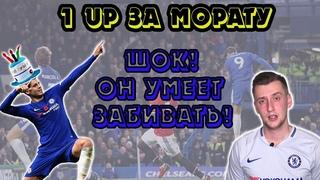 1 UP за Морату в FIFA 19 - ЗАБИЛ ШЕДЕВРАЛЬНЫЙ ГОЛ?!