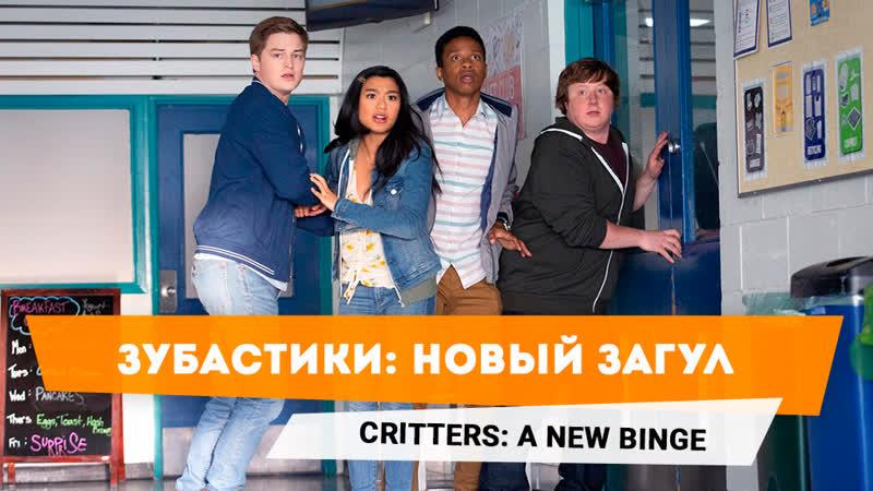 Зубастики Новый загул | Critters A New Binge — Трейлер сериала [2019]