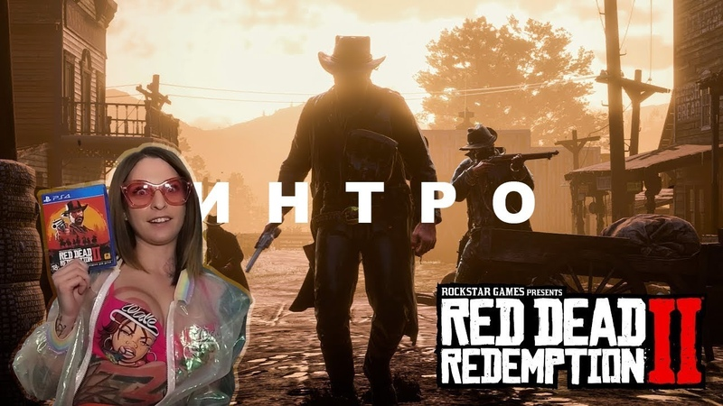 Red Dead Redemption 2 Gameplay - intro (RDR2)