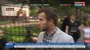 Новости на Россия 24 • СМИ: задержания и обыски в ГСУ СК РФ Москвы связаны с делом Шакро Молодого