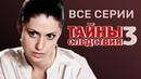 Тайны следствия 3 сезон Все серии подряд @ Русские сериалы