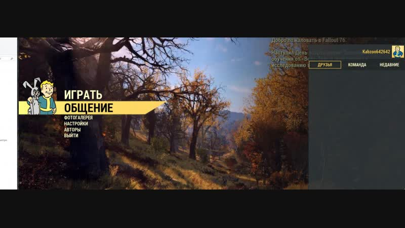 Fallout 76 Где построить C A M P