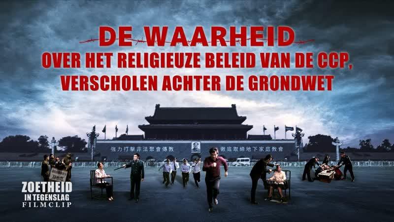 Clip 6 - De waarheid over het religieuze beleid van de CCP, verscholen achter de grondwet