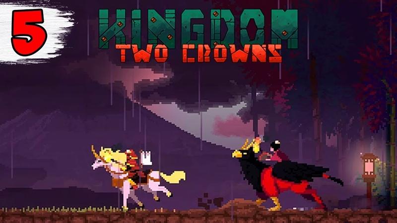 ТРЕТИЙ ОСТРОВ ► Kingdom two Crowns прохождение на русском 5