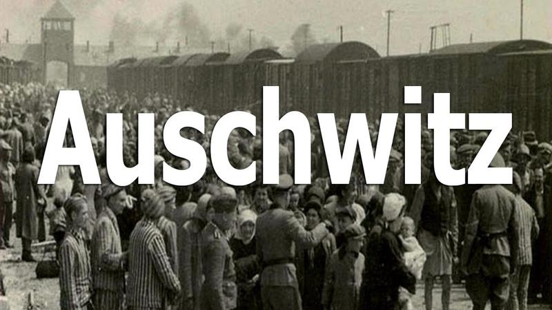 Концлагерь Освенцим | Преступления Гитлера | Аушвиц - Биркенау |