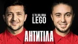 Антитла - Lego Official Video