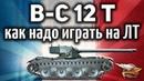 Bat.-Châtillon 12 t - 4 правила игры на лёгких танках - Это просто - Гайд