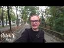 Anton S Live ДЕНЬ 14 Поездка в Вену за часами от Apple. Поездка в Австрию
