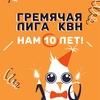 """""""Гремячая лига"""" КВН (г. Псков)"""